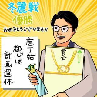 catchball〜横尾渉くん応援ブログ〜