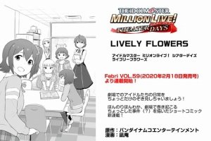 【ミリシタ】2020年2月18日発売Febri VOL.59にて新連載『THE IDOLM@STER MILLION LIVE! THEATER DAYS LIVELY FLOWERS』がスタート!
