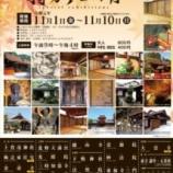 『第55回京都非公開文化財特別公開 2019年11月1日~2019年11月10日 【情報】』の画像