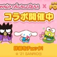 【LINE POP2】『サンリオキャラクターズ』とコラボ開催中!