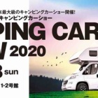 『大阪キャンピングカーショーには。』の画像