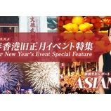 『「世界を席巻ASIAN旋風」特別企画第3弾!!【旧正月イベント特集】』の画像