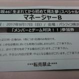 『【乃木坂46】運営吉田氏『これでまとめサイトにまとめられても大丈夫です!』ワロタwwwww【3rdアルバムスペイベ『マネージャーとゲーム対決!!』】』の画像