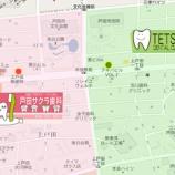『第一次サクラ大戦勃発!上戸田商店会が2分されました』の画像