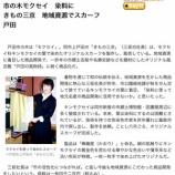 『きもの三京さんのオリジナルスカーフ「華織里(かおり)」が埼玉新聞で記事紹介されました』の画像