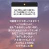 SKE48菅原茉椰ちゃんが、「なんで同じ人ばかり返信するの?おじさん」に痛烈な反論
