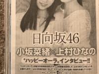 【日向坂46】上村ひなの加入のきっかけ。