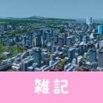 【激安】都市開発シム『シティーズ:スカイライン』を1ドルで購入できる期間限定バンドルが販売開始!ほぁ