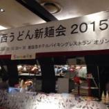 『関西うどん新麺会2015』の画像