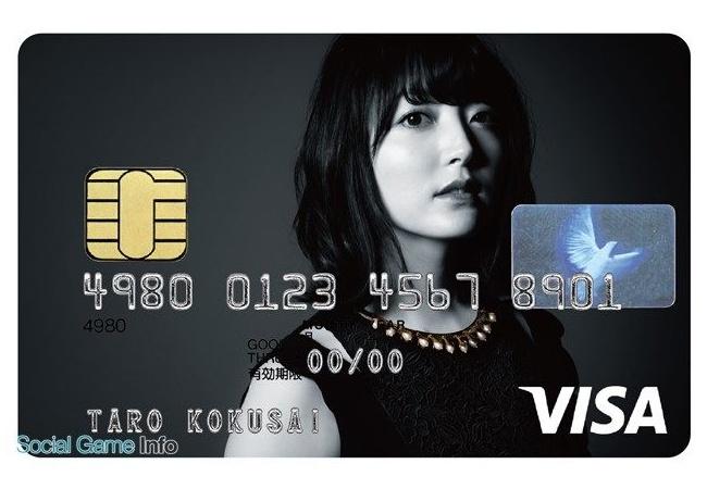 花澤香菜さん、クレジットカードになる