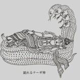 『龍の起源』の画像