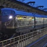 『お召し列車用車両の特別車両E655-1』の画像