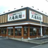 『【クソw】韓国さん、日本製品不買運動で丸亀製麺を撤退に追い込むもそのままパクって大繁盛』の画像