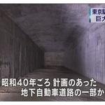 ブラタモリ取材中に偶然50年前に掘られた謎の巨大トンネル発見 専門家「非常に驚いた」