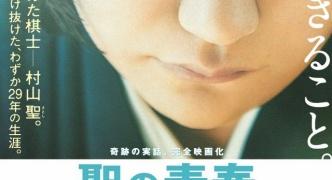 【映画】執念の増量を経た松ケン初映像!『聖の青春』初日が11月に決定