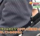 富士女性死体遺棄事件 容疑者はスーツを着て忙しいアピールしテレビ業界関係者を装う