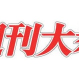 『【連載】週刊大衆・極うま麺:今週は富山のラーメン6軒\(^o^)/』の画像