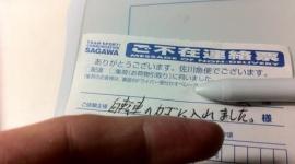 「自転車のカゴに入れました」 佐川急便の配達方法が斬新過ぎるwww