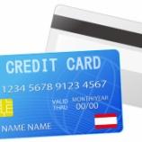 『クレジットカードを作ろうと思うんだけどJCBとVISAどっちがいい?』の画像