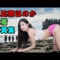 [グラビアアイドル]  朝比奈ほのか  水着写真集 | Honoka Asahina