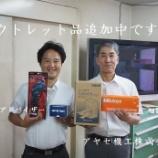 『【在庫】㈱栗田製作所 エアーガン・ツリーガンセット 【エア機器】』の画像