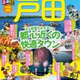 『「るるぶ特別編集 戸田」が発行されました!』の画像