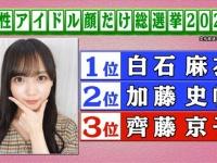 【速報】全国ネットにてレコメン『顔だけ総選挙』が紹介されるwwwwwwwwww