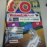 『自作派のためのパソコン技術情報誌「I/O」(アイオー)』の画像