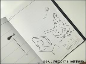 【PR】日記帳の制作をお手伝いしました!