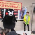 熊本のおいしいものを紹介しに、くまモンが来るよ~! その9