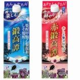 『【リニューアル】しそ焼酎「鍛高譚」「赤鍛高譚」』の画像