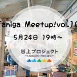 『5/24(金)Taniga Meetup!vol.10開催します』の画像