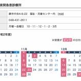 『【戸田市の医療】内科・小児科に関する休日・平日夜間急患診療は「蕨休日・平日夜間急患診療所」へ <年末年始12月30日から1月3日も受け付けます>』の画像