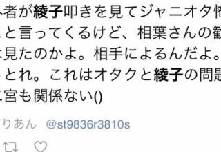 嵐ファン「綾子のことはウチらが一番知ってる。これはウチらと綾子の問題」
