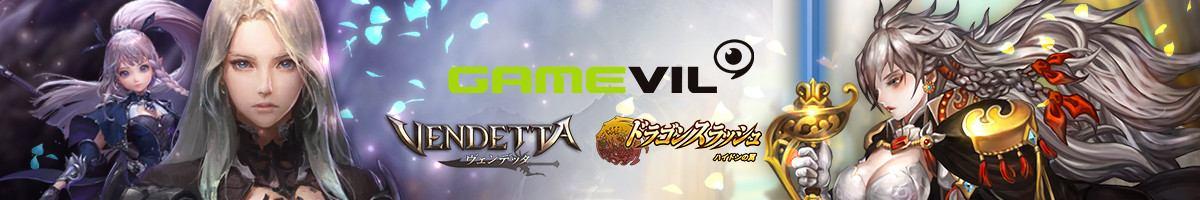 GAMEVIL Inc. 日本公式ブログ イメージ画像
