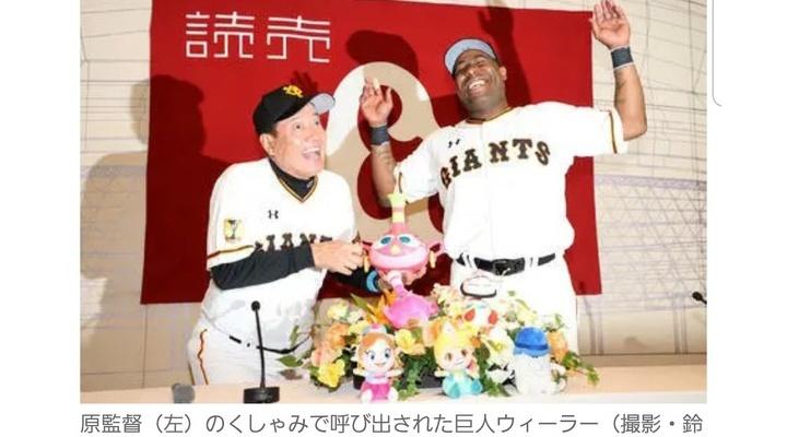 【画像】巨人・原監督のくしゃみで呼び出されるウィーラー!www