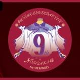 『【乃木坂46】『1期生、2期生ライブ』Abemaの購入特典がいち早く公開に!!!!!!』の画像