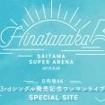 【日向坂46】MVのメイキングキタ━(゚∀゚)━!!ワンマンライブのスペシャルサイトがオープン!