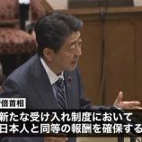 『外国人労働者受け入れで日本人の給料は25%も下落する!今すぐ株を買って搾取する側に回りなさい。』の画像