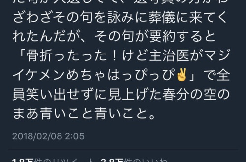Twitter「タヒんだおばあちゃんの俳句で葬式が大爆笑になった!」←4万いいねのサムネイル画像