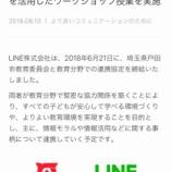 『戸田市とLINE株式会社が協定を結び、小中学校で「情報モラル教育」が始まっています。』の画像