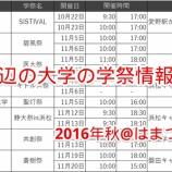 『2016年の浜松周辺の大学の学園祭情報まとめ!』の画像