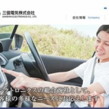 『5%ルール大量保有報告書  三信電気(8150)-株式会社C&I Holdings』の画像