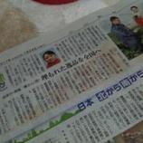 『本日の中日新聞に掲載頂いました!』の画像