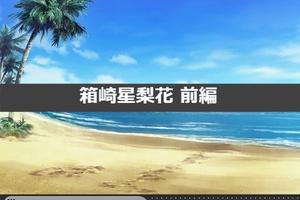 【グリマス】765プロ全国キャラバン編 箱崎星梨花ショートストーリー