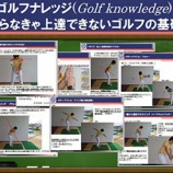 『ゴルフ練習 【ゴルフまとめ・ゴルフクラブ シャフト 】』の画像