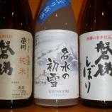 『磐梯しぼり純米酒』の画像