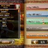 『【ドラゴンスラッシュ】 ゲームシステムのご説明 (FAQ)』の画像