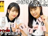 【OMAKE CHANNEL】つばきファクトリー《バレンタイン企画》利きチョコ対決!