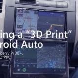 『【実写版】自作Android Autoの作り方の動画配信しました!』の画像
